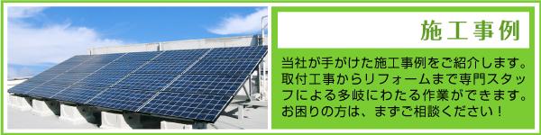 banner-sekoujirei