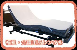 service-fukushi